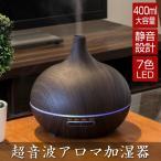 送料無料 アロマディフューザー アロマ加湿器 容量150ml(木目) 超音波式加湿器 空気浄化器 5色変換LED付き 空焚き防止機能搭載 時間設定