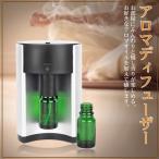 アロマディフューザー アロマオイル ネブライザー式 アロマグッズ おしゃれ 水を使わない 卓上 香り シンプル スマート 1年保証 オイル別売り