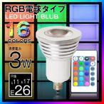 LEDスポットライト RGB 3W リモコン付 e26 e17 e11 マルチカラー ハロゲンランプ led電球 ハロゲン電球 Par38 スポットライト LED