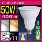 LEDスポットライト 口金E11 50W形相当 旧60W形相当 電球色 昼光色 400lm LEDハロゲン電球 JDRφ50 LEDライト ビーム角35° ledランプ ledライト 照明 電球led