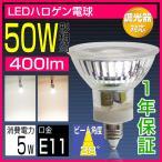 LEDスポットライト E11 50W形相当 調光器対応 ハロゲンランプ e11口金 電球色 昼光色 JDRΦ50 ビーム角38°ハロゲン電球 耐熱ガラスコーティング