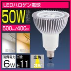 LEDスポットライト led電球 e11 電球色 昼光色ハロゲン電球形 JDRタイプ φ50 スポットライト ハロゲンランプ led 照明器具 高輝度 節電 40w 50w