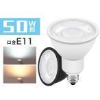 LEDスポットライト E11口金 LED電球 50W形相当 (GT-SP-6-E11-7)旧60W形相当 電球色 昼光色 ハロゲン電球 配線ダクトレール用 共同照明