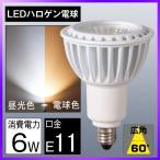 【15倍ポイント】LEDスポットライト LEDスポットライト E11口金 LED電球 50w形相当 旧60W形相当 電球色 昼光色 ハロゲン電球 JDRφ50 LEDライト