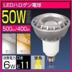 LEDスポットライト E11口金 LED電球 ハロゲンランプ 50w形相当 旧60W形相当 6W 昼光色  電球色 ハロゲン電球 JDRφ50 LEDライト