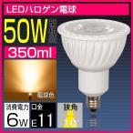 LED電球 E11 スポットライト 50W形相当 狭角10° 6W 350lm 電球色 ハロゲン球 ハロゲンランプ 旧60W形相当 ledライト ハロゲン電球 JDRφ50 LEDライト