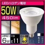 LEDスポットライト E11口金 LED電球 50w形相当 旧60W形相当 電球色昼光色 ハロゲン電球 JDRφ50 LEDライト