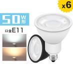 【3個セット】LED電球 LEDスポットライト 50w形相当 電球色 昼光色 E11 ビーム角40° 黒 白 LED照明 長寿命 省エネ 節電 ハロゲン形 ledランプ(GT-SP-6-E11-)
