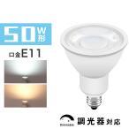 LED電球 E11 調光器対応 50w形相当 LEDスポットライト ハロゲン電球 電球色 昼光色 450lm 口金e11 JDRΦ50 ビーム角40°スポットライト ledランプ