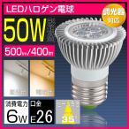 LED電球 E26口金 50w形相当 【調光器対応】(GT-SP-6-E26D-2) LEDスポットライト 電球色 昼光色 LEDハロゲン電球 JDRΦ50 LEDライト 40W 60W