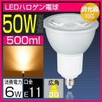 LEDハロゲン電球 50w形相当 調光器対応 e11口金 LEDスポットライト 電球色  JDRΦ50 LEDライト COB 40W 60W 激安