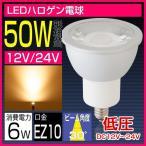 led電球 EZ10 口金 50w形相当 12V 24V  LEDスポットライト LEDハロゲン電球 電球色 JDRΦ50 LEDライト COB 40W 60W 激安