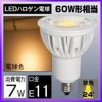 LED電球 E11 60w形相当 LEDスポットライト E11口金 電球色 狭角24°7W 630LM ハロゲン電球 ハロゲンランプ JDRφ50 LEDライト