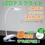 送料無料USB充電式 LEDデスクライト LEDライト クリップライト クリップ式  3段階調光 自然光 目に優しい 読書灯  卓上 小型