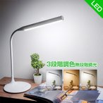 LEDデスクライト 3段階調光 角度調整可能 勉強机 送料無料