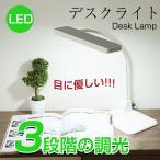 セール!LEDデスクライト スタンドライト  目に優しい 調光    勉強机 照明 おしゃれ  led 卓上 スタンド 学習机 寝室 テーブルスタンド 子供