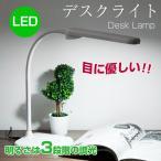 LEDデスクライト スタンドライト  目に優しい 調光   勉強机 照明 おしゃれ  led 卓上 スタンド 学習机 寝室 テーブルスタンド 子供