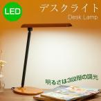 LEDデスクライト LEDデスクスタンド  電気スタンド 目に優しい 木理 学習用 勉強机 照明 デスクスタンド led 卓上 スタンド 学習机 寝室 テーブルスタンド 子供