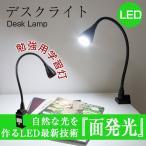 「送料無料」LEDデスクライト 【クランプ式】 クリップライト目に優しい 電気スタンド 学習用 勉強机   デスクスタンド スタンド 学習机 寝室  子供 卓上照明