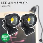 【2個セット】LEDクリップライト 作業ライト デスクライト 電気スタンド 屋外 防水型 PSE認証済 電球色 昼光色 看板照明 店舗看板用