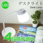 「送料無料」LEDデスクライト スタンドライト  目に優しい 調光    勉強机 照明 おしゃれ  led 卓上 スタンド 学習机 寝室 テーブルスタンド 子供