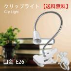 クリップライト デスクライト テーブルランプ クリップ式 スポットライト 卓上ライト 電気スタンド E26 間接照明 学習用 目に優しい おしゃれ 照明 自然光