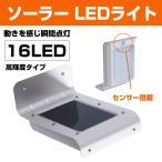 ソーラー充電式LEDライト センサーライト 16LED ソーラー センサーライト 屋外 人感センサー 玄関ライト防水 電池不要 夜間自動識別