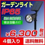 [4個セット]送料無料LEDソーラーライト ガーデンライト ソーラー充電式LEDライト 屋外ウォールライト 防水 電池不要 夜間自動点灯