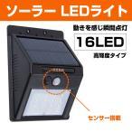 LEDセンサーライト ソーラー充電式LEDライト 人感センサー アウトドアライト 夜間自動点灯 防水  屋外照明 軒先  ガーデン ドライブウェイ 玄関