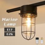 マリンランプ 1灯 マリンライト シーリングライト 照明器具 天井照明 お洒落 北欧 照明 インテリア LED対応  船舶 洗面所 階段 廊下 レトロ 北欧