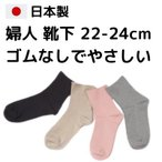 送料無料 日本製 婦人 表綿100% 靴下(ゴムなし) 22-24cm