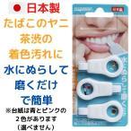 送料無料 歯のピーリングスポンジ(3個入)1個