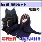 剣道防具セット new5mm刺 兜飾り