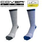 COVERWORK カヴァーワーク メンズ 靴下 機能性快適ソックス レギュラー五本指タイプ 2足組 ズレ低減 クールマックス FT-2117