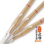 剣道 竹刀 普及型特上完成品 3.0〜3.8 3本セット