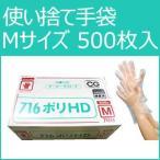 使い捨てビニール手袋 オカモト イージーグローブ ポリHD ♯716Mサイズ 500枚入 (エンボスタイプ/給食室・厨房用・作業用)高密度ポリエチレン製(PE)