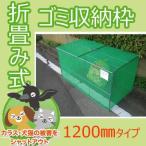 【送料無料】折畳み式ゴミ収納枠 1200タイプ(家庭ゴミ用 5〜11世帯分)持ち運びラクラクの折りたたみタイプ 安藤鋼機(株)製