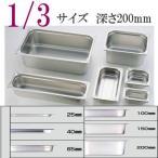 KINGO(キンゴー)ステンレス ホテルパン 13200  1/3サイズ 深さ200mm スチームコンベクションオーブン用バット スチコン(5-0093-0144)