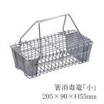 洗浄時の必須アイテム! 給食道具 はし用 ステンレス製 18-8 箸 消毒篭(小) (7-0188-0502)