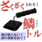 ウロコ取り器 鱗トル (高強度食品用ゴム)PU-001 (5-0424-1201)