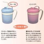 Daiwa|プラスチック食器|ストロー付コップ|介護・自助食器|病院|施設 10点セット ラクのみマグ ブルー(Φ101×122×H78mm・200ml) (台和)[HS-N28-B]