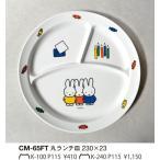 ※5個セット※メラミン子供用食器 ミッフィー miffy&friends 丸ランチ皿 (230×23mm)関東プラスチック[CM-65FT]業務用食器 保育園・幼稚園向け
