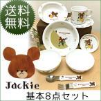 くまのがっこう 子供用 食器セット 割れないメラミン製(プラスチック樹脂)絵本「ジャッキーのたからもの」シリーズ