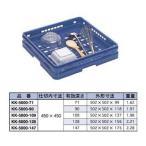 食器洗浄機用ラック プラスチック製 業務用 マスターラックオープンラックブルー(KK-5000-128) 関東プラスチック工業