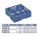 食器洗浄機用ラック プラスチック製 業務用 マスターラックグラスラックブルー(KK-6009-128) 関東プラスチック工業