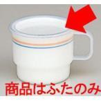 安くて定番の給食食器ポリプロウェア。食洗機・消毒保管庫対応