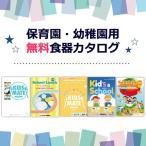 メラミン食器の通販KYOEIで買える「無料カタログ 保育園・幼稚園・学校・学童保育 様用 業務用食器 無料カタログ一式※施設・法人様専用※」の画像です。価格は1円になります。