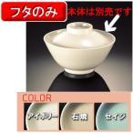 メラミン ベーシック 茶碗 大 ふた 全3色 (114×35mm) マンネン/萬年[224LF] 業務用プラスチック製無地食器