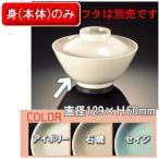 メラミン ベーシック 茶碗 大 身 全3色 (129×60mm・370cc) マンネン/萬年[224LM] 業務用プラスチック製無地食器