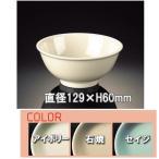 メラミン ベーシック 汁椀 全3色 (129×60mm・370cc) マンネン/萬年[300] 業務用プラスチック製無地食器